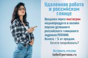 Удаленная работа в Российском глянцевом журнале Persono Москва