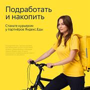 Курьер к Партеру сервиса Яндекс Еда Москва
