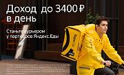 Работа курьером к партнёру сервиса Яндекс.Еда. Омск