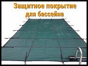 Защитное покрытие для бассейна Алматы
