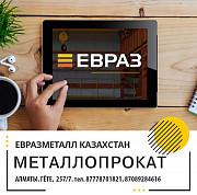 ЕВРАЗ - арматура, балка, швеллер, уголок, проволока. Алматы