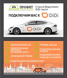 Водитель такси DiDi Чебоксары