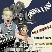 Курс «Искусство самопрезентации и актерское портфолио» Киев