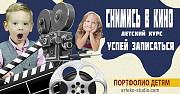 Детям, которые хотят сниматься в кино Киев