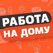 Сборка ручек на дому. Свободная занятость Ростов-на-Дону