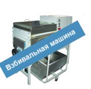 Взбивальная машина используется для приготовления сбивных масс. Санкт-Петербург