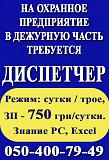 Срочнo в дежурную часть требуется диспетчер Харьков