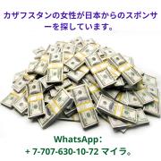 日本からのスポンサーや投資家を探しています。 Алматы