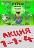 Акция на обучения 1+1- 4 профессии Киев