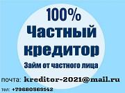 Займ от частного лица Москва