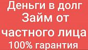 В самый нужный момент, получить необходимую сумму кредита, через кредитного донора 100 Владивосток