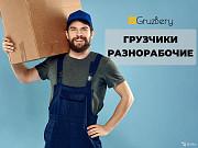 Грузчики, переезды, вывоз мусора, разнорабочие в Омске Томск