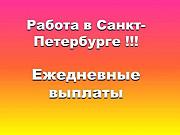 Курьер регистратор подработка с ежедневной оплатой сразу 6000-3000 р оклад фиксированный отдельно. Санкт-Петербург