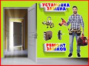 Установка замков замена замков ремонт замков врезать замок замена личинки ремонт ручек Барнаул