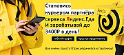 Становитесь партнером сервера Яндекс.Еда, доставляйте заказы и делайте людей счастливыми Москва
