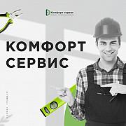 Замерщик Белгород