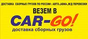 Перевозка сборных грузов по России от 1 кг до 20 т Казань