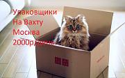 Упаковщики на Вахту в Москве Москва