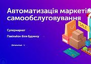 Програми для автоматизації Chamelion - магазини, супермаректи, аптеки, кафе Киев