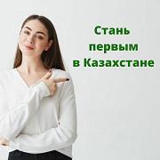 Ищем партнёров в Казахстане Алматы