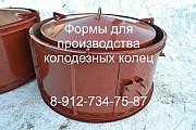 Формы для бетонных колец Москва