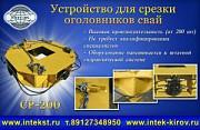 Оборудования для срезки оголовков свай Волгоград