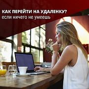 Курсы онлайн-профессий Москва