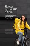 Набор курьеров к партнеру сервиса Яндекс. Еда Ставрополь