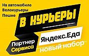 Приглашаем на работу курьеров к партнеру сервиса Яндекс.Еда Новосибирск