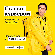Курьер партнёр сервиса Яндекс.Еда (пеший/вело/авто) Краснодар