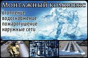 Отопление Водоснабжение Пожаротушение Наружные сети Красноярск