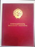 """Папка """"Благодарность. Исполком Ленсовета Санкт-Петербург"""