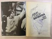 Автографы Олега Митяева и Константина Тарасова Санкт-Петербург