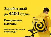 Курьер Яндекс Еда / Доставщик / Работа Тула