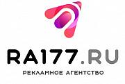 "РПК ""Наружная реклама. Производство и монтаж Москва"