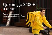 Партнер сервиса Яндекс. Еда ищет курьеров Казань