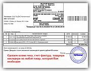 Копия чека, товарную накладную, счет-фактуру Новосибирск