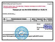 Чеки кассовые, товарные накладные, счет-фактуру Новосибирск