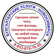 Копия чека, товарную накладную, кассовые чеки Новосибирск