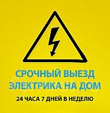 Электрик Симферополь