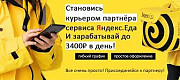 Курьер/Доставщик к партнеру сервиса Яндекс. Еда Воронеж