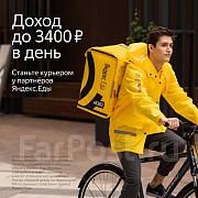 Яндекс.Еда Краснодар