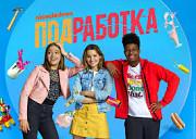 Набор промоутеров Новосибирск
