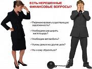 Получить кредит с плохой кредитной историей? Возможно. Москва