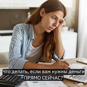 Получите за 1 день кредит под залог квартиры, комнаты, доли и дома Санкт-Петербург