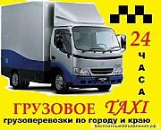 Такси грузовое Красноярск
