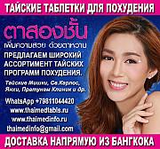 Тайские таблетки для похудения Москва