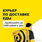 Курьер/Доставщик к партнеру сервиса Яндекс.Еда Ростов-на-Дону