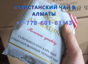 Недорогой чай высшего сорта в Алматы со склада, тел.+77786016143 Алматы