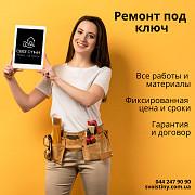 Что такое «ремонт квартир под ключ» Киев